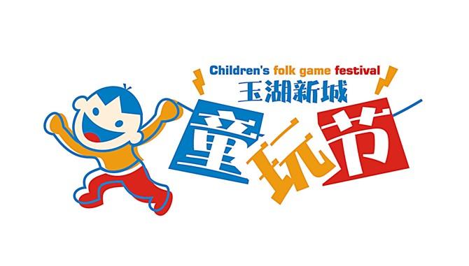 童玩节.jpg