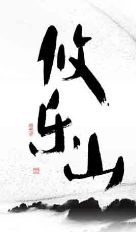 攸乐山 云南六大茶山之一 书法 普洱茶包装设计 新道设计 字体设计 副本.jpg