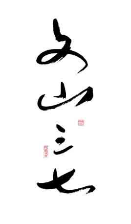 三七 书法 滇红茶 新道设计 字体设计.jpg