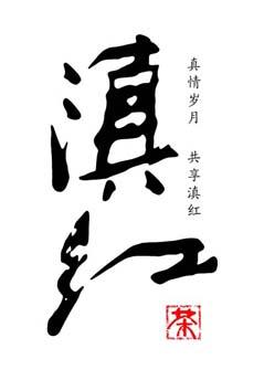 滇红 字体设计 书法 印章.jpg