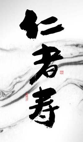 仁者寿 书法 滇红茶 新道设计 字体设计.jpg