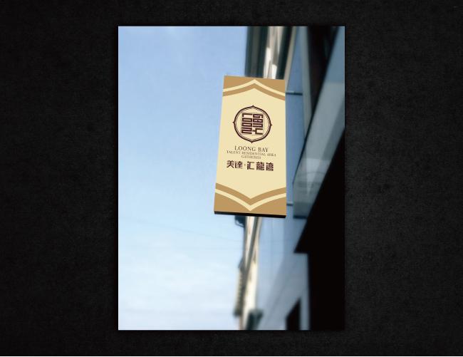 汇龙湾6.jpg