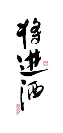 将进酒 书法 滇红茶 新道设计 字体设计.jpg