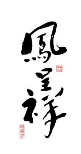 凤呈祥 书法 滇红茶 新道设计 字体设计.jpg