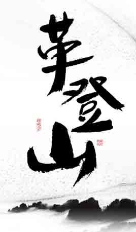 革登山 云南六大茶山之一 书法 普洱茶包装设计 新道设计 字体设计.jpg