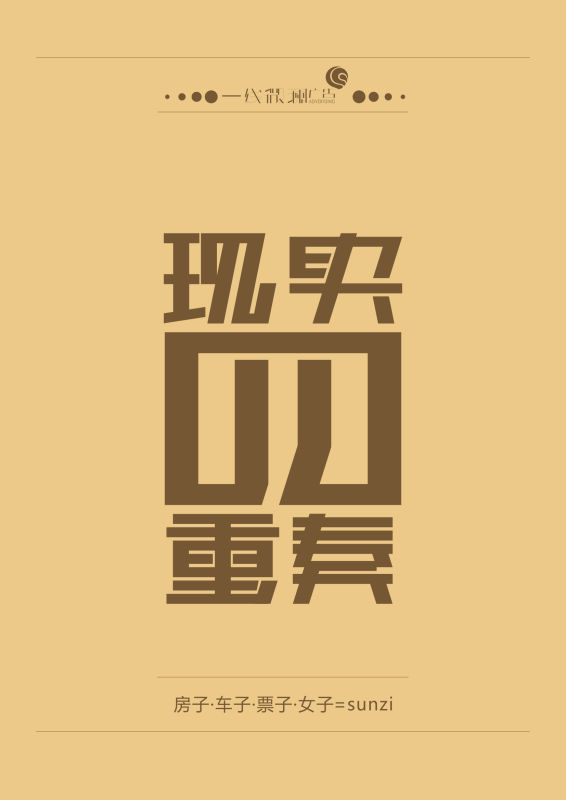 设计驿站 字体设计作业_字体_平面_原创设计 专业设计