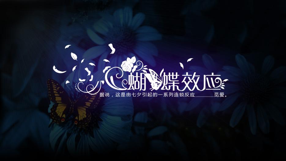 005  蝴蝶效应 更确切的说这是由QQ音乐在七夕当天推荐的一首刘若英的蝴蝶引起的一系列连锁反应,我暂且称它为蝴蝶效应吧。.jpg