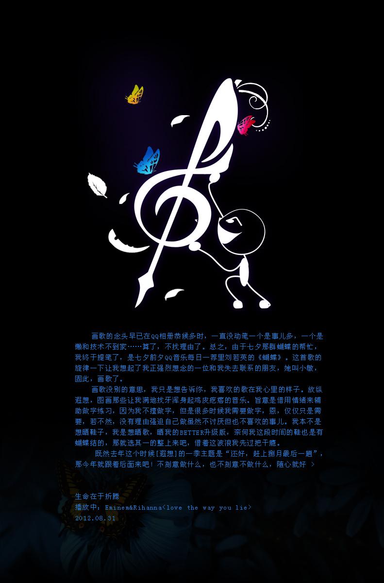 007 蝴蝶效应-画歌.jpg