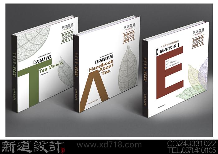 书籍装帧设计图片手绘展示