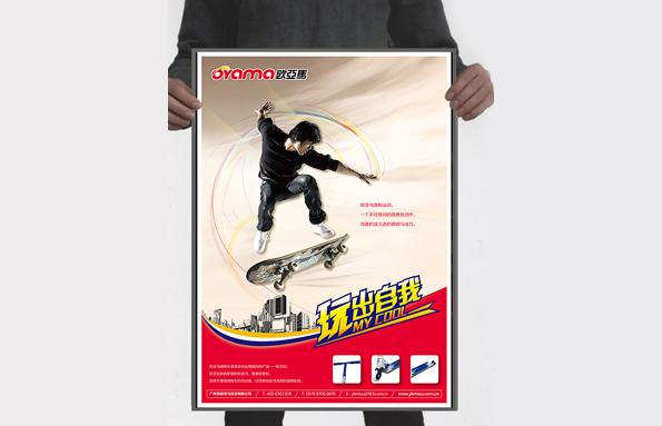 012儿童玩具滑板车海报-08.jpg