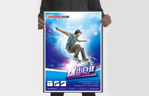 012儿童玩具滑板车海报-07.jpg
