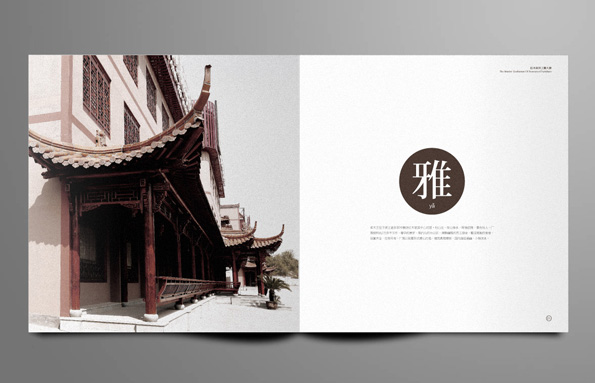 021红木家具画册-09.jpg