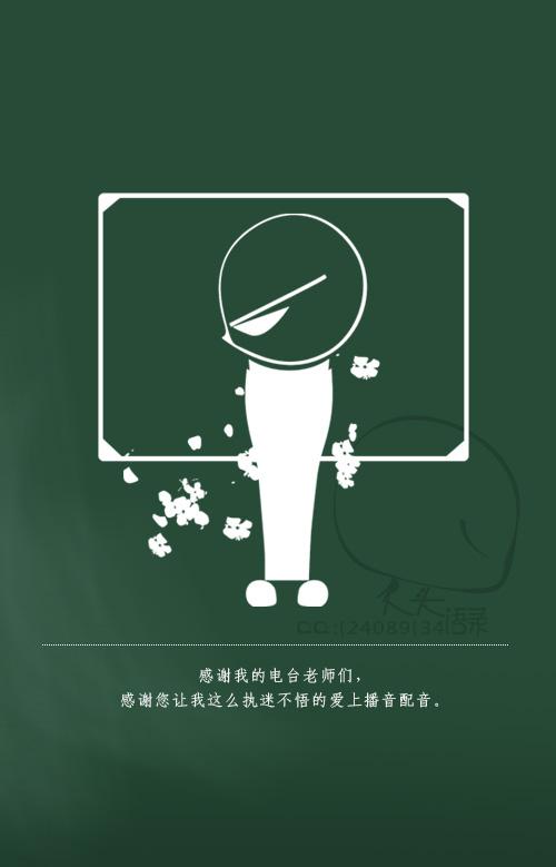 【大头语录】教师节特辑——筛那些年15.jpg