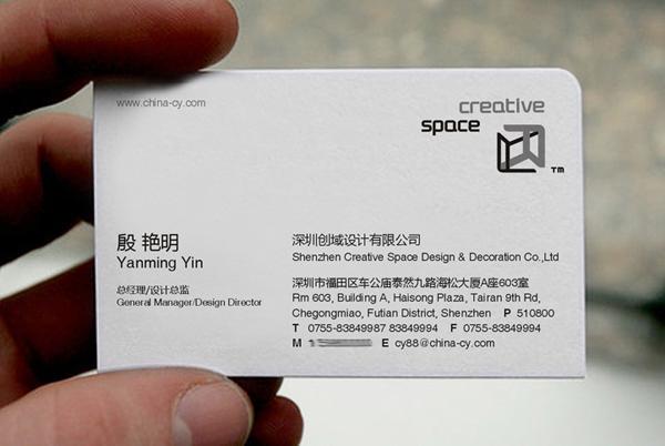 创域VI设计呼吸设计公司001 (5).jpg