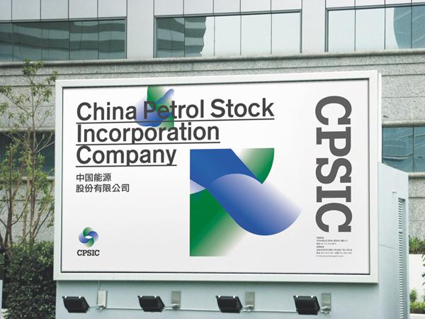 中国能源品牌形象设计001 (8).jpg