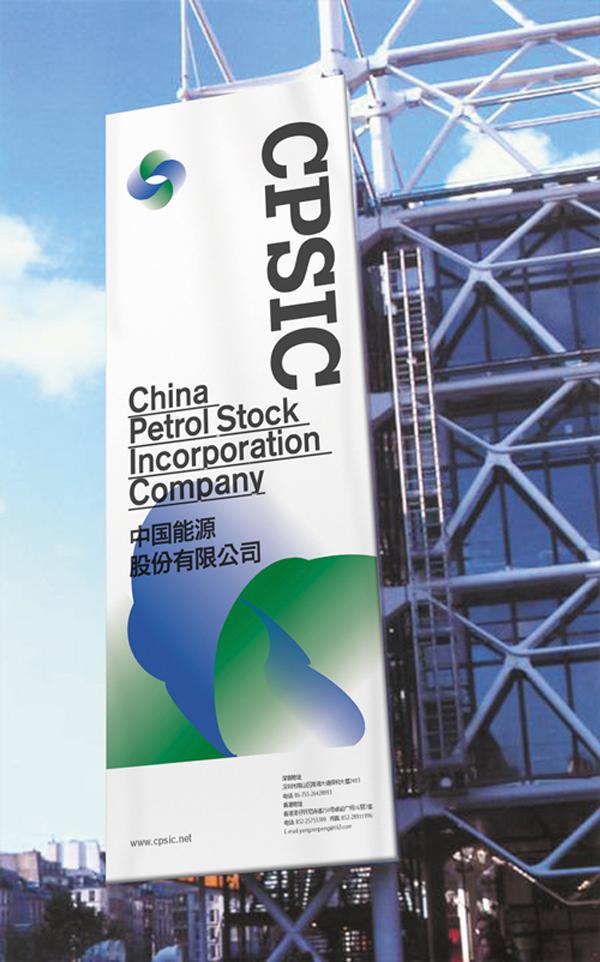 中国能源品牌形象设计001 (9).jpg