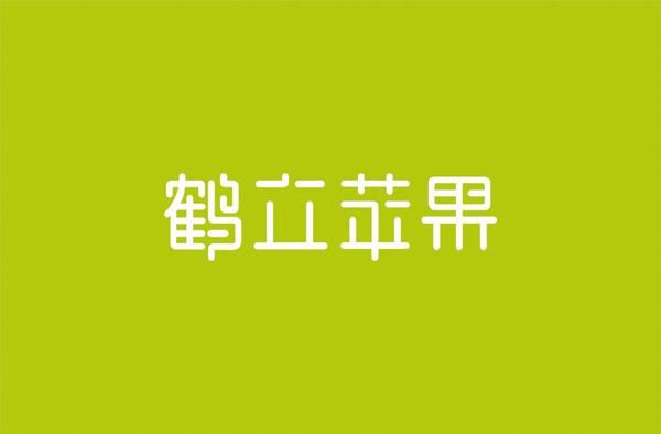 鹤立苹果标志VI设计呼吸设计公司 (4).jpg