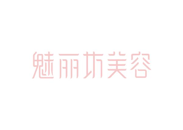 魅丽坊美容001 (0).jpg