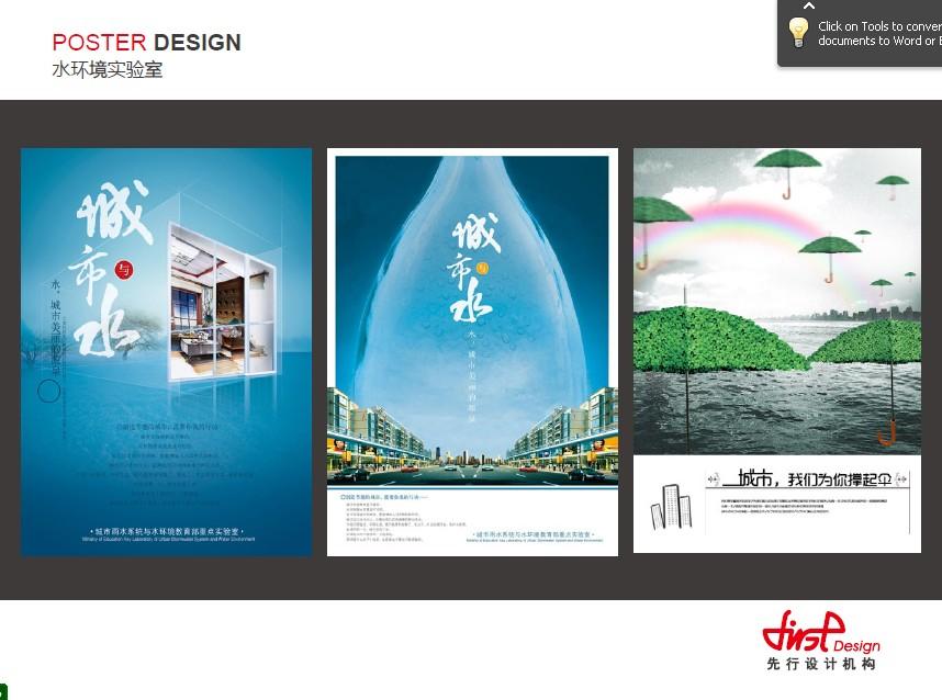 水环境实验室海报.jpg