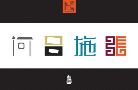 广州品牌设计公司---太上品牌营销策划(百家姓字体设计)