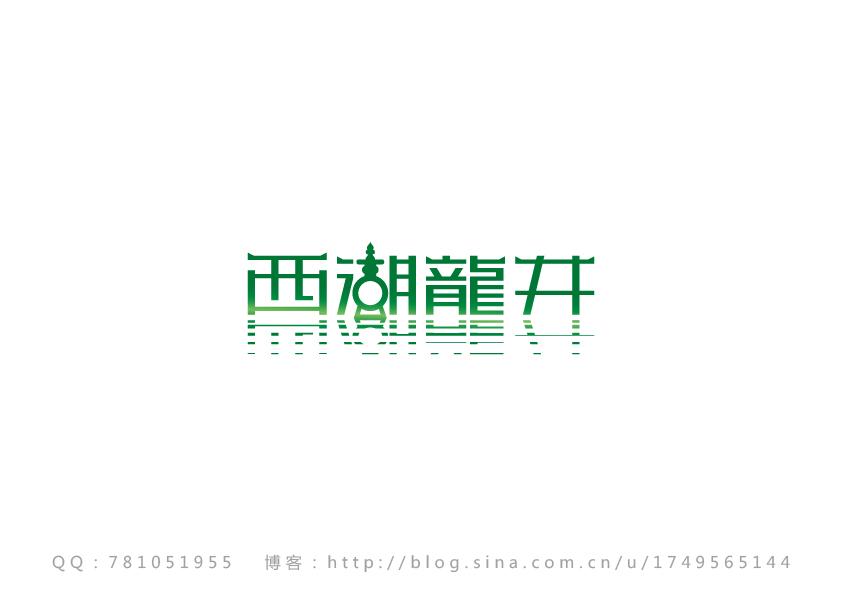 西湖龙井字体设计.jpg