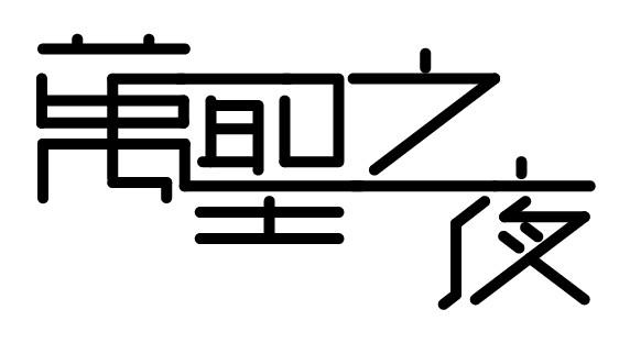 万圣之夜 字体设计心路