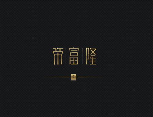 帝富隆2.jpg