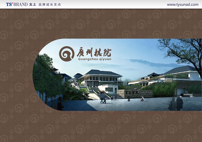 网站案例整理棋院_5.jpg