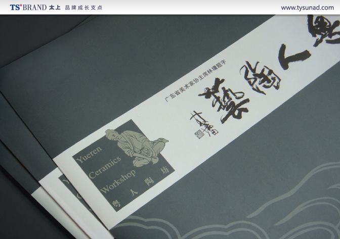 粤人陶艺-08.jpg