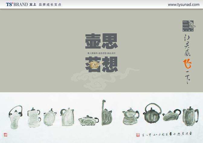粤人陶艺-12.jpg