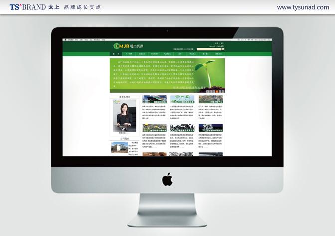 网站案例整理明杰-23.jpg