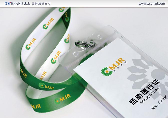 网站案例整理明杰-08.jpg