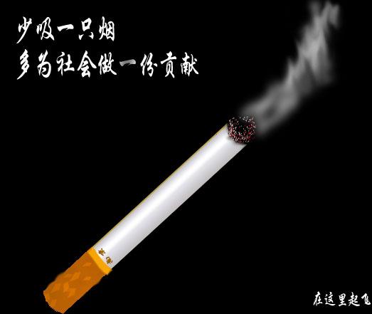 ps 香烟