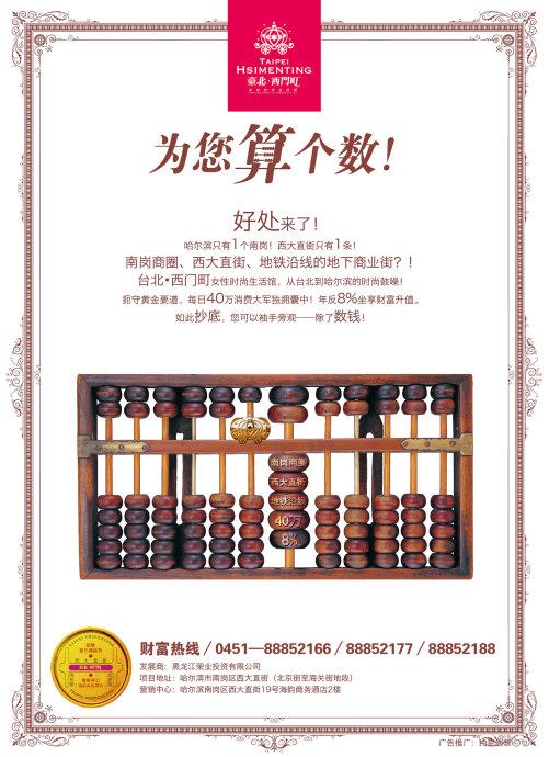 地产报广2.jpg