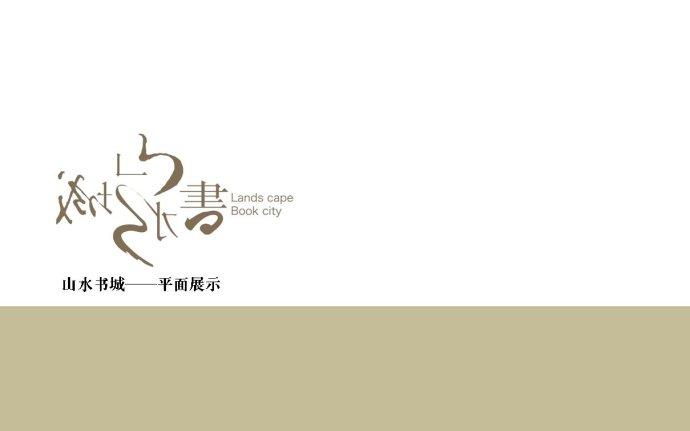 哈尔滨山水书城美陈28.jpg