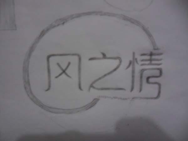 手绘稿.JPG