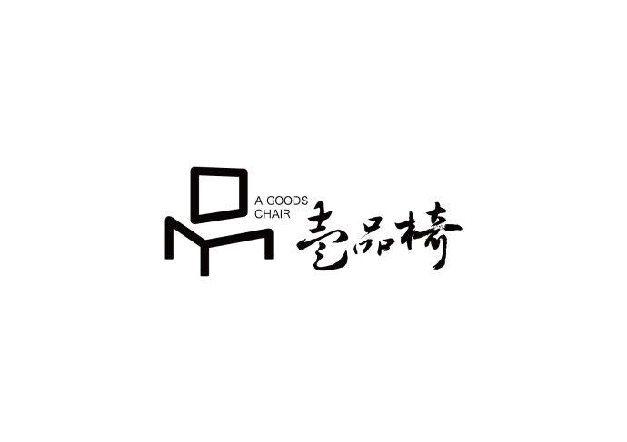 壹品椅.jpg