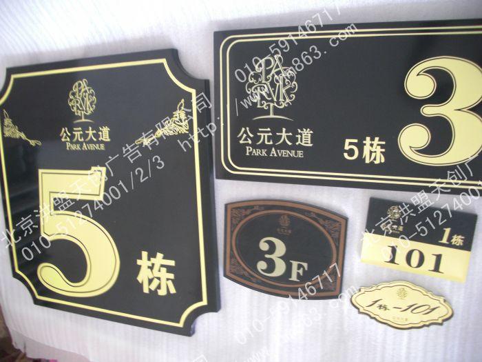 门牌设计 门牌号设计 办公室门牌制作 店面门牌设计图片 单位