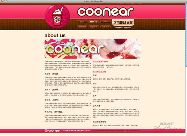 coonear品牌设计11.jpg