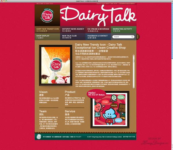 DairyTalk品牌设计11.jpg