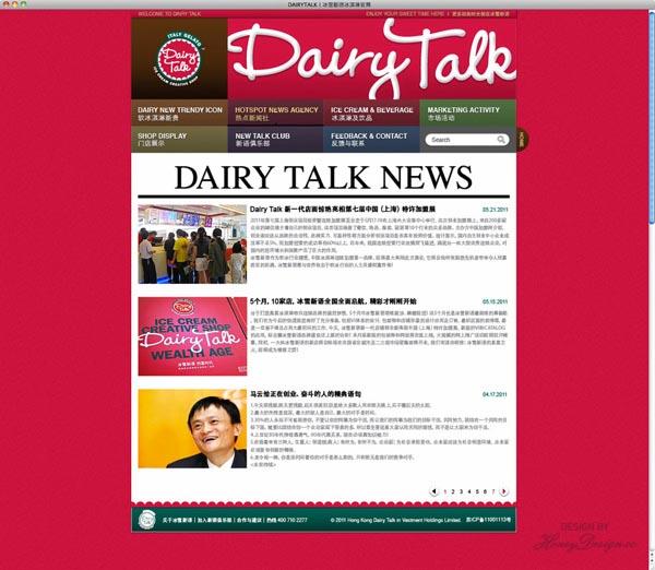 DairyTalk品牌设计12.jpg