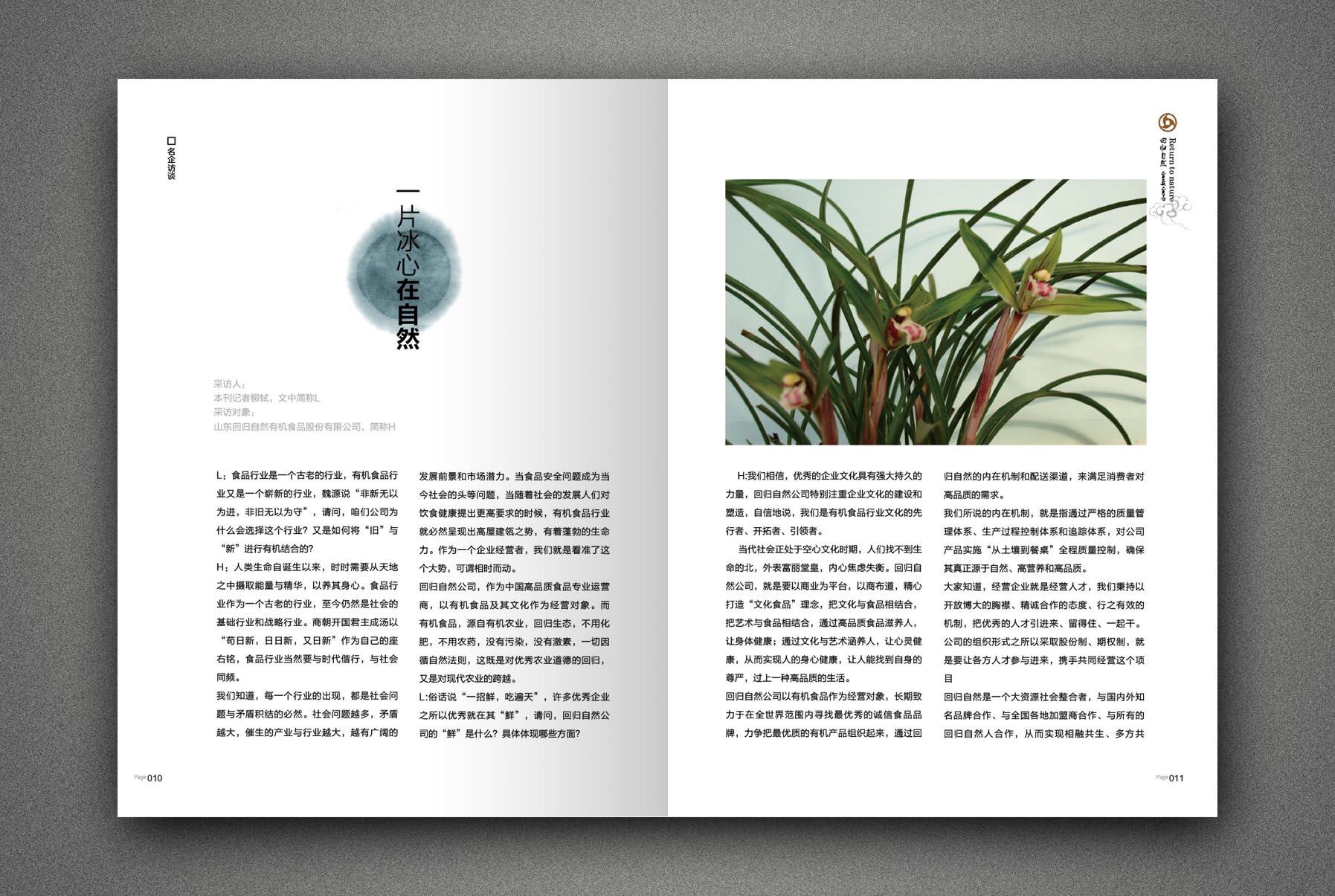 采用传统手法的杂志设计