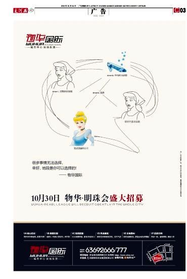 报纸广告7.jpg