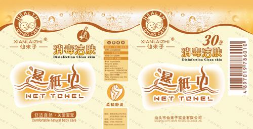 仙来子(湿纸巾).jpg