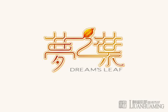 梦之叶字体3.jpg