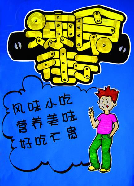 学手绘pop半价!—郑州龙卷风爱心行动.好机会哦!