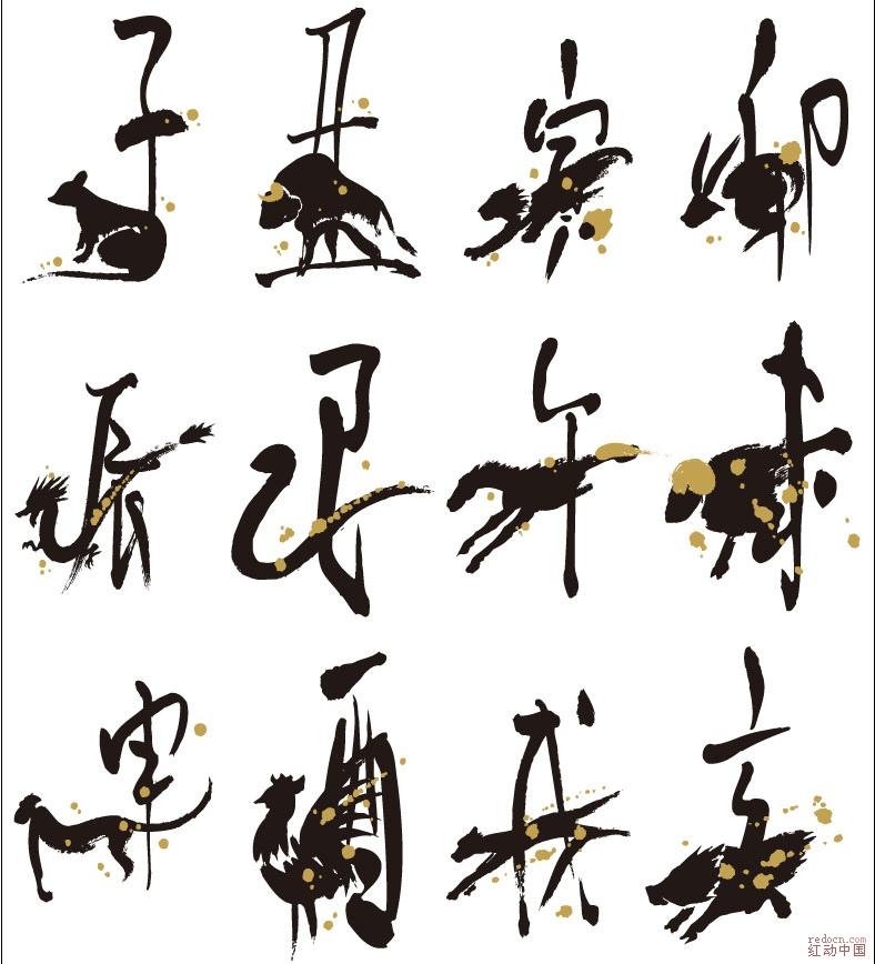 生辰与十二生肖组成的字