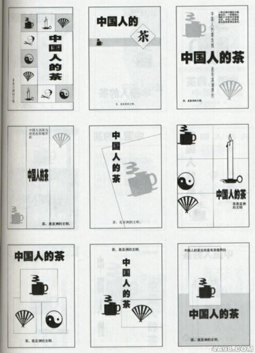 收集的书籍封面版式设计