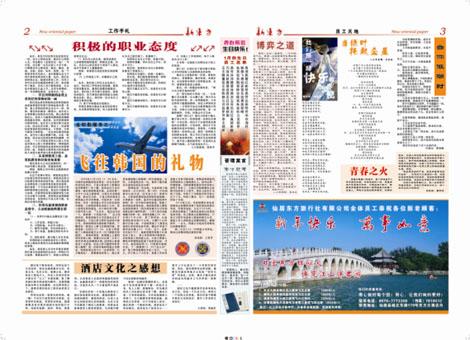 报纸排版 平面设计 设计作品 设计素材 设计教程 第1页 红动论坛 全球图片