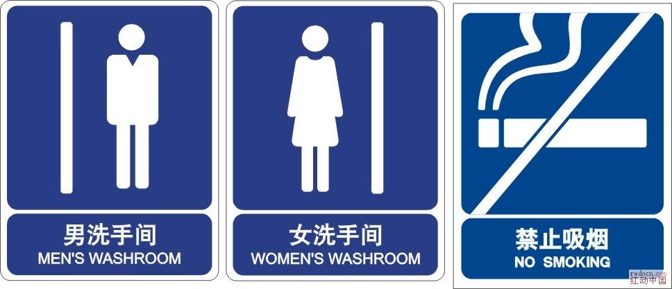 洗手间标牌禁吸烟牌_矢量素材
